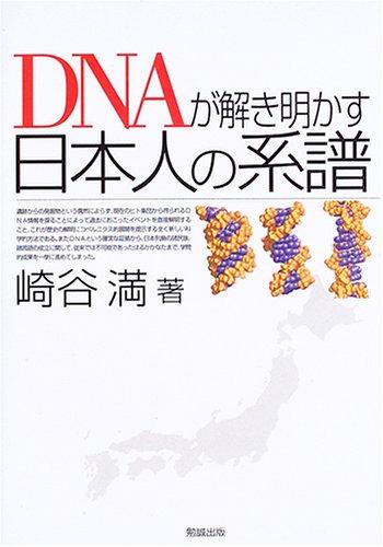 DNAが解き明かす日本人の系譜
