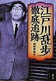 Edogawa Ranpo tettei tsuiseki / Shimura Kunihiro hen