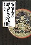 醍醐寺の歴史と文化財