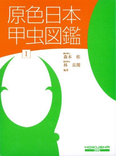 保育社の原色図鑑68原色日本甲虫図鑑 I