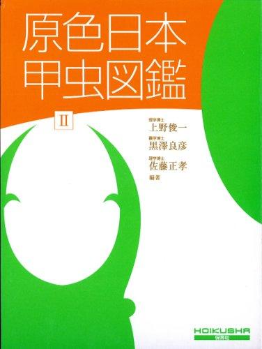 原色日本甲虫図鑑(2) (保育社の原色図鑑 (69))