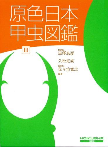 原色日本甲虫図鑑 3