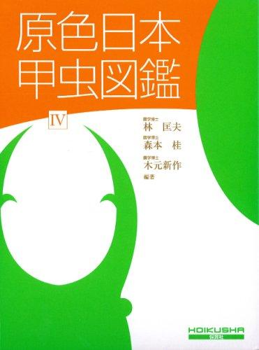 保育社の原色図鑑71原色日本甲虫図鑑 IV