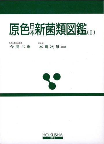 原色日本新菌類図鑑 全2巻