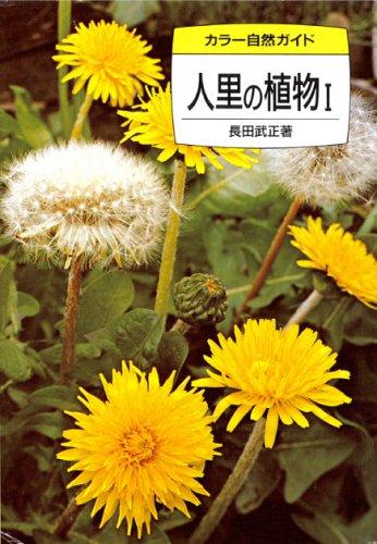 人里の植物 1