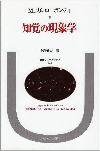 知覚の現象学 文庫化リクエスト