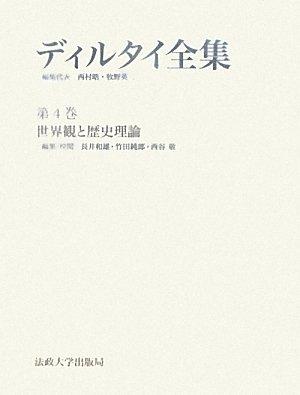 精神科学における歴史的世界の構成