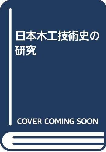 日本木工技術史の研究