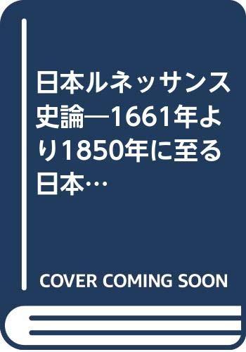 日本ルネッサンス史論 1661年より1850年に至る日本ルネッサンスの比較・綜合研究 総論編