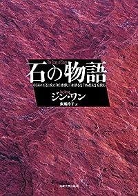 『石の物語』by 出口 治明