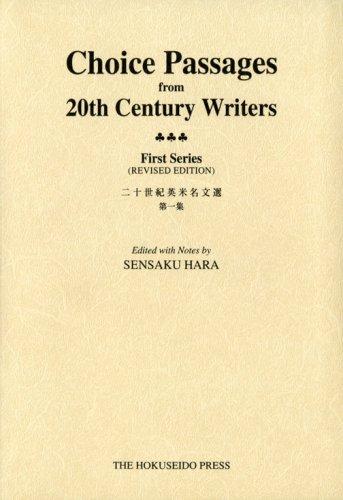 二十世紀英米文名文選 〈第1集〉