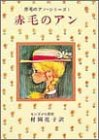 赤毛のアン・シリーズ 1~7巻