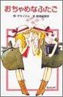 はりきりダレル、おてんばエリザベスシリーズ他、エニド・ブライトン全作品集。