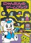 にゃんたんのゲームブックシリーズ