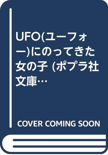 UFOにのってきた女の子