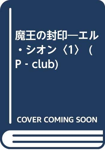 エル・シオンシリーズ全3巻