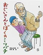 Ojiisan to boku no mitsubachi by Yuya…