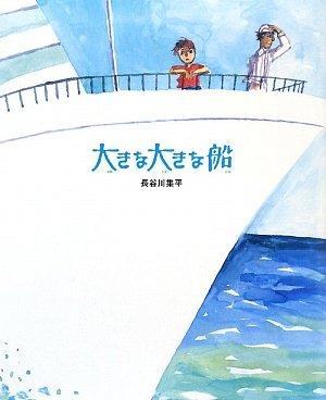 大きな大きな船