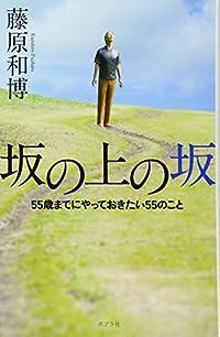 『坂の上の坂』 新刊ちょい読み