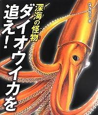 『深海の怪物ダイオウイカを追え!』新刊超速レビュー