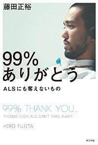 『99%ありがとう』