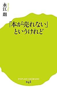 11月のこれから売る本-山下書店南行徳店 髙橋佐和子