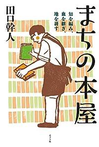 『まちの本屋』新刊超速レビュー