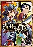 戦国人物伝 浅井長政 (コミック版日本の歴史)