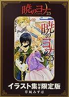 暁のヨナ 23巻 イラスト集つき限定版 (花とゆめコミックス)