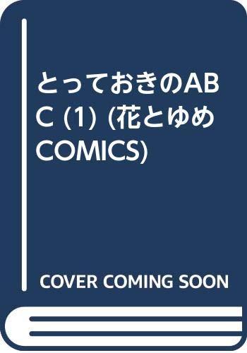 花とゆめCOMICS 全2巻