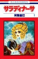サラディナーサ (1) by 河惣 益巳