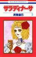 サラディナーサ (2) by 河惣 益巳