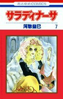 サラディナーサ (7) by 河惣 益巳