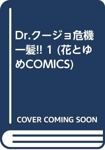Dr.クージョ危機一髪!