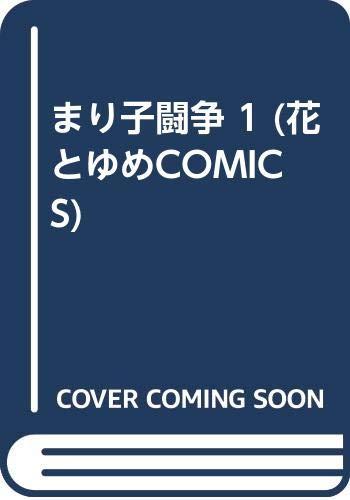 まり子闘争 全2巻