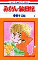 花とゆめCOMICS 全14巻