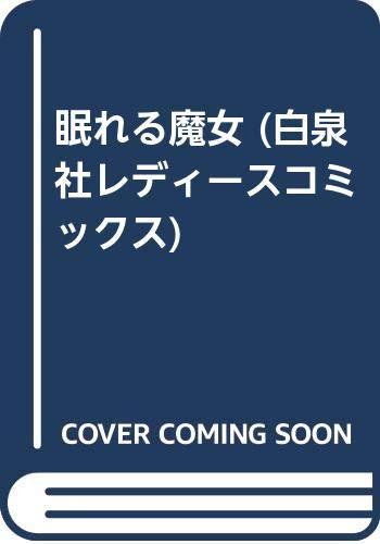 白泉社レディースコミックス