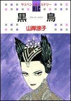 Hakusensha lady's comics