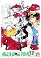 「花と狼の帝国」第1~4巻+未刊行 第5巻(白泉社レディースコミックス)