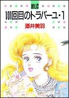 白泉社レディースコミックス 全2巻