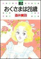 レディース・コミックス