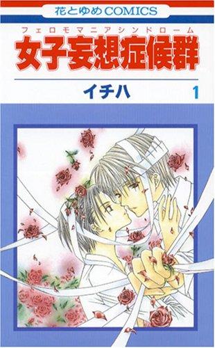花とゆめCOMICS 全10巻