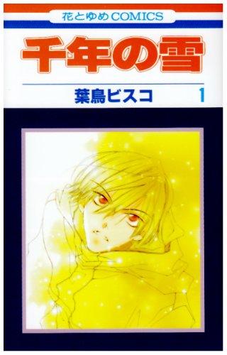 花とゆめCOMICS 全4巻