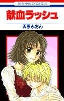花とゆめCOMICS 全3巻