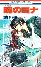 暁のヨナ 2 (花とゆめCOMICS)