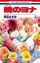 暁のヨナ 4 (花とゆめCOMICS)