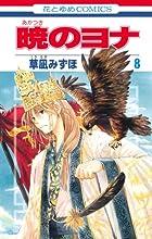 暁のヨナ 8 (花とゆめCOMICS)