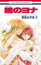 暁のヨナ 9 (花とゆめCOMICS)