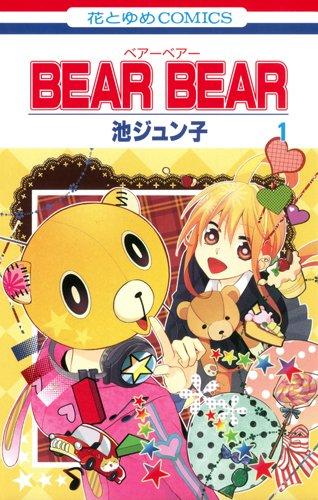 花とゆめコミックス 全2巻
