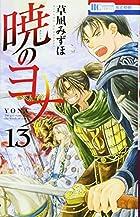 暁のヨナ 13 (花とゆめCOMICS)